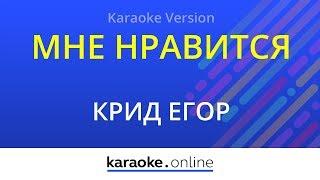 Мне нравится - Егор Крид (Karaoke version)