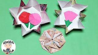 「ばぁばの折り紙」へようこそ! この動画では「八角包み」の作り方を音...