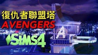 復仇者聯盟塔在模擬市民4【建築系列】SIMS 4 Avengers Tower/ Stark Tower