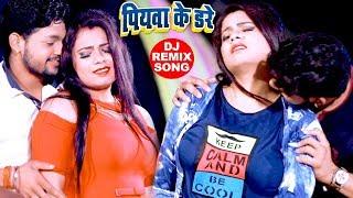 Ankush Raja का मार्किट का सबसे हिट गाना - पियवा के डरे - DJ REMIX  SONG - Bhojpuri Hit Song
