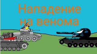 Нападение на венома Мультики про танки
