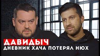 Давидыч - Дневник Хача Потерял Нюх!