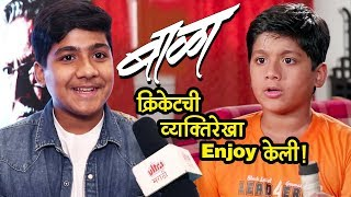 Baalaa | Passion For Cricket | Mihiresh Joshi Interview | Marathi Film 2019