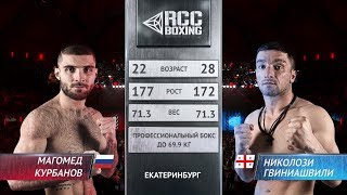 Магомед Курбанов vs  Николози Гвиниашвили / Magomed Kurbanov vs   Nikolozi Gviniashvili