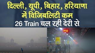 Weather Updates Today : कोहरे से ढका पूरा उत्तर भारत, 26 ट्रेनें चल रहीं देरी से– Watch Video