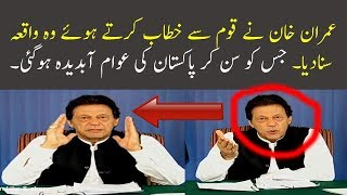 What Incident happened with Imran Khan Before coming in politics