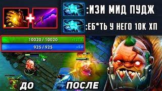 МОНСТР ПУДЖ 10 000 ХП С ЛОТАРОМ