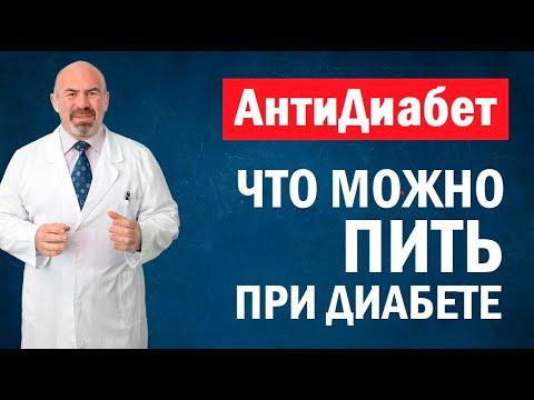 🍹🥃 ЧТО МОЖНО ПИТЬ ПРИ ДИАБЕТЕ - алкоголь при сахарном диабете, безалкогольные напитки при диабете