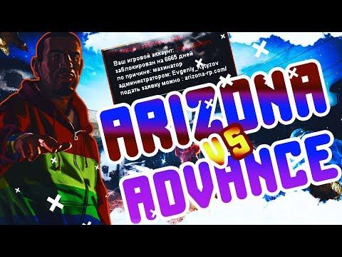 Advance RP vs Arizona RP   Куда идти?   GTA SAMP + конкурс
