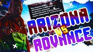 Advance RP vs Arizona RP | Куда идти? | GTA SAMP + конкурс