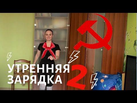 Советская зарядка №2