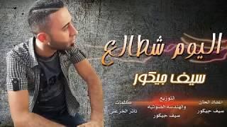 سيف جيكور اليوم شطالع اغاني عراقيه جديده 2013