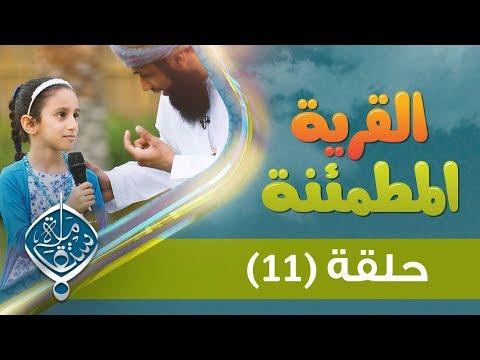 برنامج الأطفال [ القرية المطمئنة ] حلقة 11 مع عيسى النبهاني