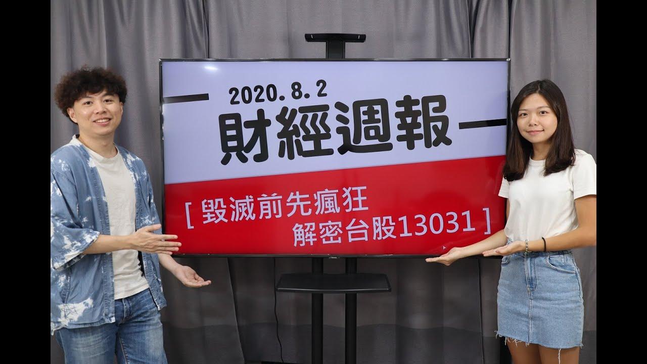 【財經週報】2020.8.2 毀滅前先瘋狂 解密台股13031|第101集