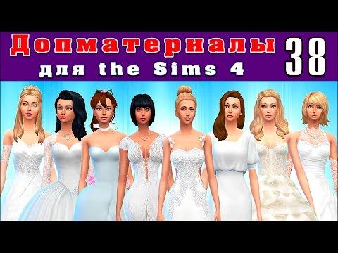 Свадебные платья, подборка, часть 2.  # 38 Допматериалы Симс 4.