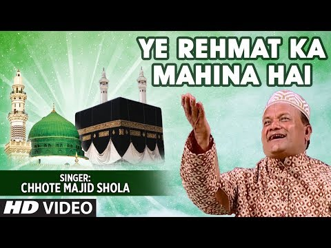Ye Rehmat Ka Mahina Hai | Chhote Majid Shola | Islamic Video Song (HD) | Rozon Ka Mahina