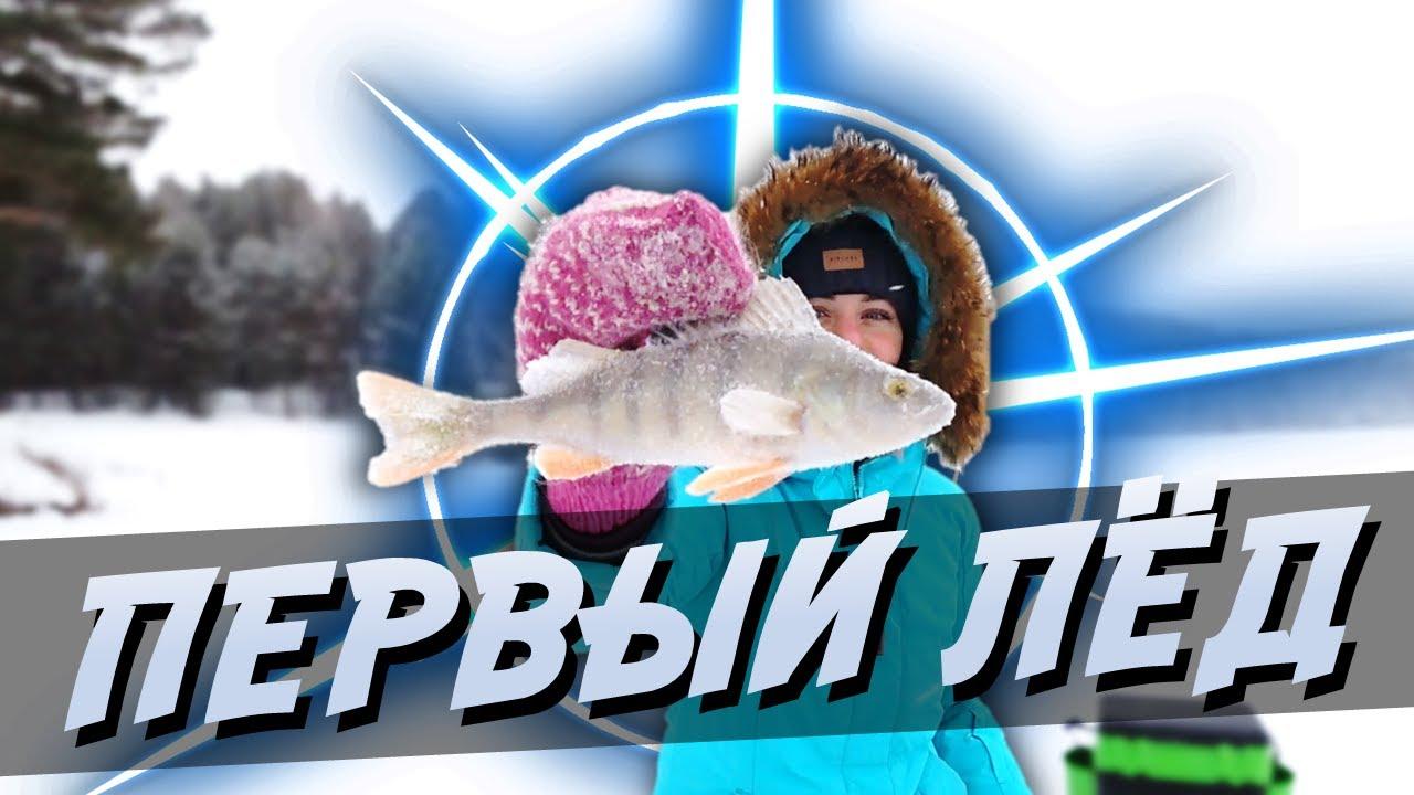 Первая ЗИМНЯЯ РЫБАЛКА на ОКУНЯ / Первый ЛЕД 2019