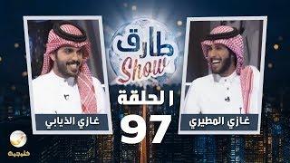 برنامج طارق شو الحلقة 97 - ضيوف الحلقة غازي المطيري وغازي الذيابي