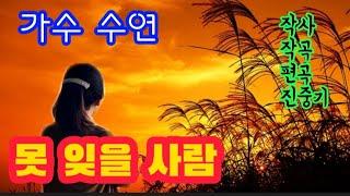 가수 수연♡못 잊을 사람(가사첨부)