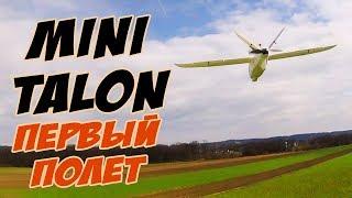 ☀ Первый полет Талона. Такого не ожидал никто... + Тест 4s3p. [Inav Talon Maiden]