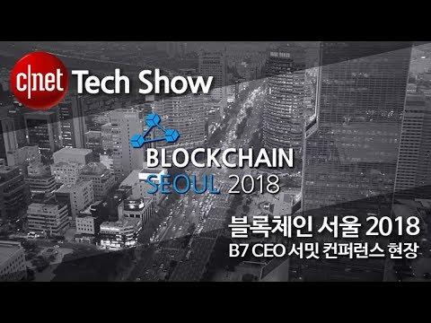 [생중계] 블록체인 서울 2018 'B7 CEO 서밋'