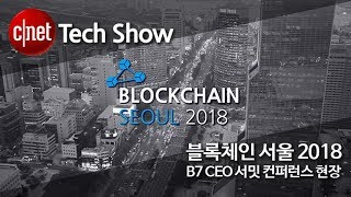 [Day 1] 블록체인 서울 2018 'B7 CEO 서밋' 현장