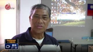 牡丹水庫受限土地可補償 地主不知情 2015-04-18 Paiwan TITV 原視族語新聞