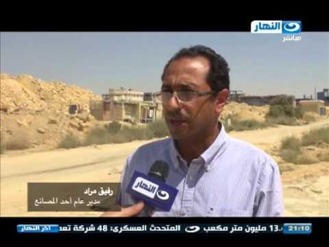 اخر النهار |  المنطقة الصناعية بالقاهرة الجديدة بلاميا�...