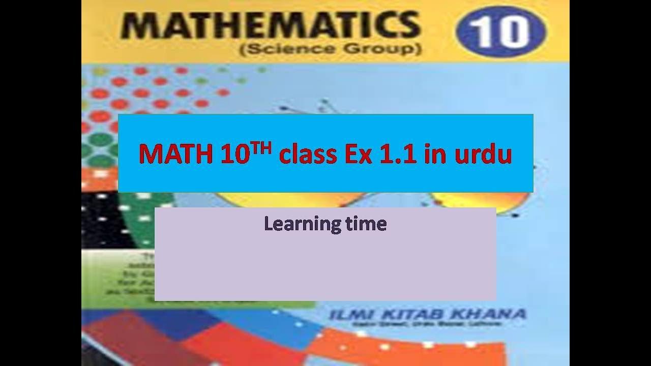 Math 10th class Ex 1 1 in urdu part-1