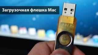 Как сделать загрузочную флешку Mac