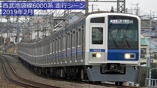 2019年2月時点 西武池袋線6000系・走行シーン
