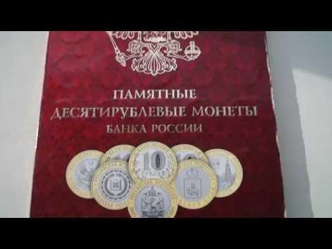 Коллекция монет 10 рублей биметалл, юбилейные 2000-2016 год, где купить недорого? Нумизматика.