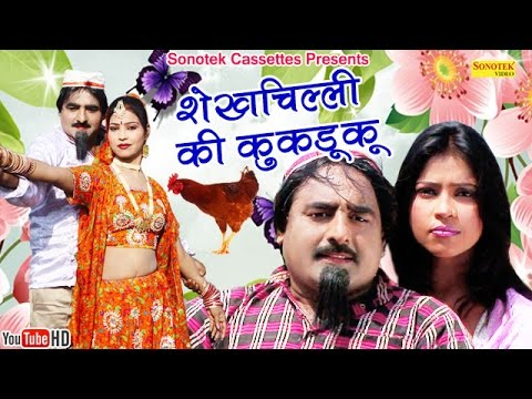 शेखचिल्ली की कुकड़ू कू || Hariram Toofan, Moni, Ramveer || Haryanvi Super Hit Comedy Funny Video Film
