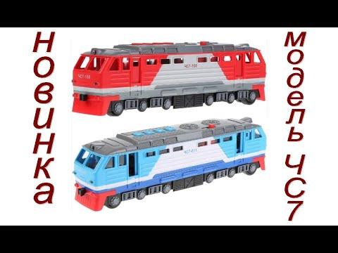 Электровоз локомотив ЧС7 модель игрушка от Технопарка
