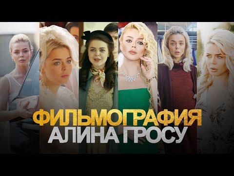Алина Гросу. Фильмография 2007-2019