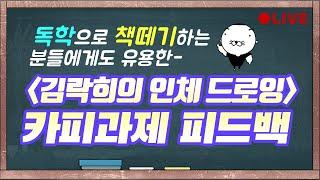 김락희의 인체 드로잉 모작 피드백