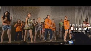 Лагерный танец