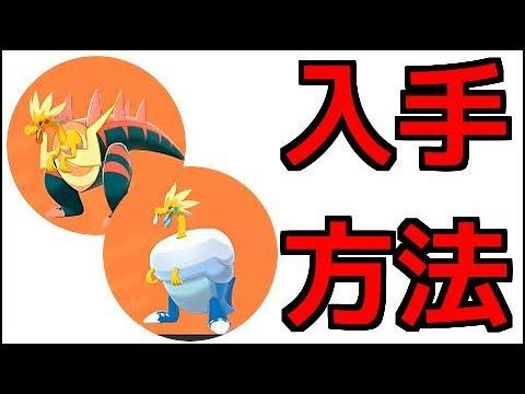 ポケモン ソード 化石 ポケモン