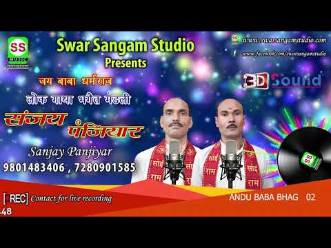 sanjay-panjiyar-{अनदू-बाबा-भाग-02-}-9801483406-7280901585