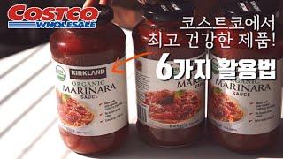코스트코 추천 건강식 토마토소스 마리나라 6가지 활용법…