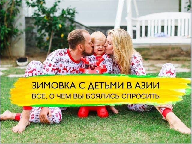 """Вебинар """"Зимовка с детьми в Азии"""" Часть 1"""