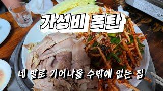 인천 맛집 가성비 개 쩌는 노포 맛집을 소개합니다 / …