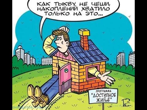 Чудо программа для нуждающихся в жилье! Тимашевск 2020.