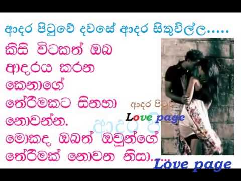 Love Page FM Song 1