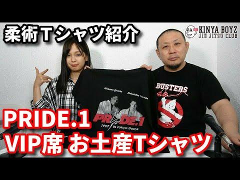【柔術Tシャツ紹介】PRIDE.1 VIP席お土産Tシャツ【ブラジリアン柔術】