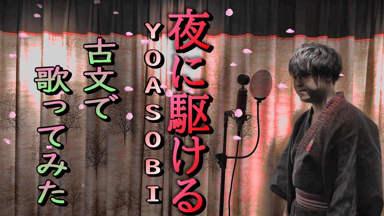 【国文科卒が古文で歌ってみた】夜に駆ける/YOASOBI(covered by かずみん)