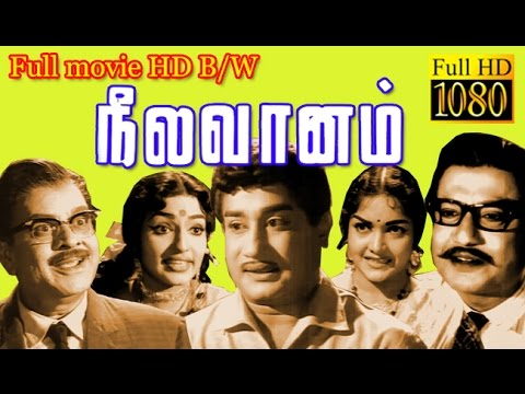 Tamil Full Movie HD | Neela Vaanam | Sivaji,Devika,Rajasree | Tamil Classic Movie HD