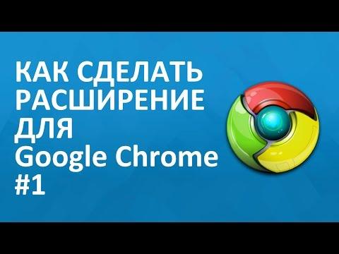 Как создать расширение для Google Chrome #1. Несложный пример.