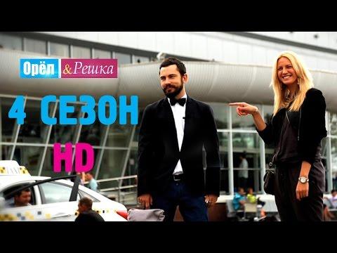 Орёл и Решка. 4 СЕЗОН. #1Санкт-Петербург