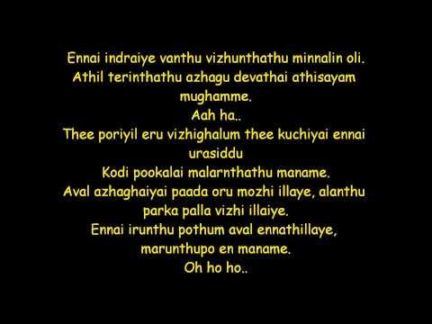minnale---venmathi-venmathiya-nillu-lyrics